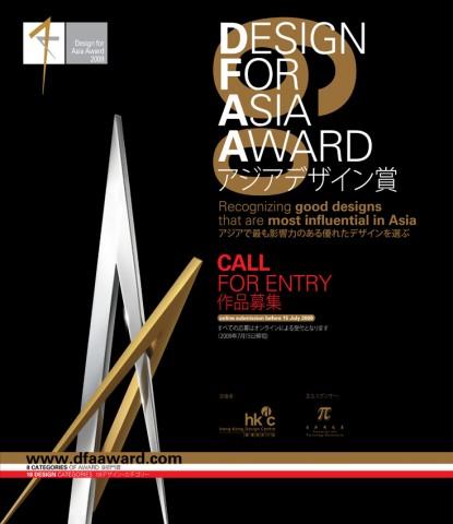 アジアデザイン賞(Design for Asia Award)作品募集中