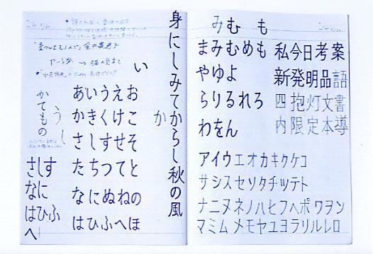 鈴木氏のノートに記されたAXISフォントのファーストスケッチ。このスケッチをベースに開発が行われていった。