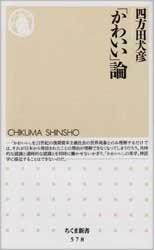 佐藤オオキ(nendo代表、デザイナー)書評: 四方田犬彦 著『「かわいい」論』