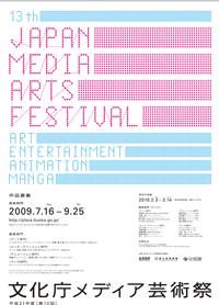 【開催終了】「第13回文化庁メディア芸術祭」作品募集中