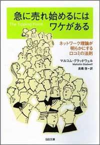 大澤隆男(日立製作所 デザイン本部 本部長)書評:『急に売れ始めるにはワケがある』