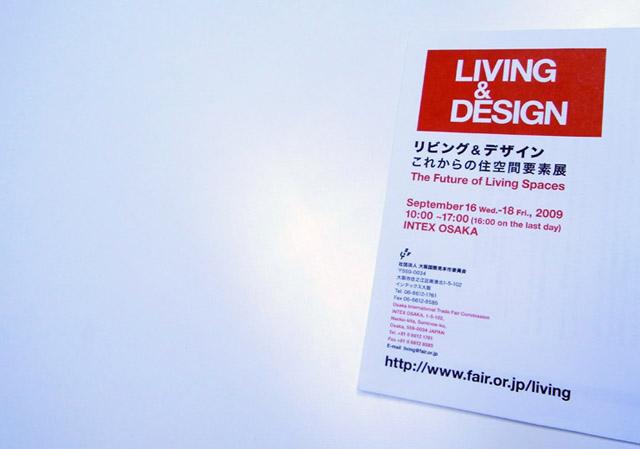 【開催終了】大阪にて「LIVING & DESIGN」展が開催