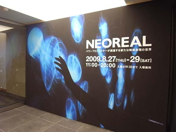 【開催終了】キヤノン「NEOREAL」展