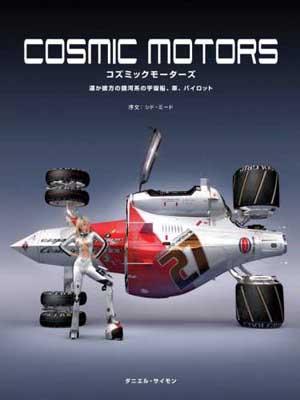 「トロン」2作目「トロン:レガシー」で描かれる ダニエル・サイモンのライトサイクル
