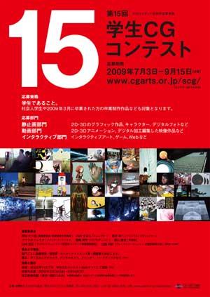 【開催終了】第15回学生CGコンテスト作品募集中