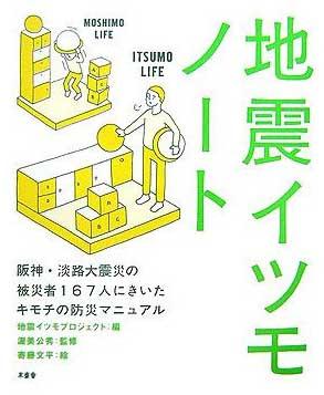 和田達也(プロダクトデザイナー、多摩美術大学教授)書評:『地震イツモノート』