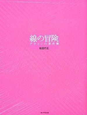 新刊案内 松田行正 著『線の冒険 デザインの事件簿』