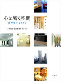 新刊案内 小林純子・設計事務所ゴンドラ 編著『心に響く空間 深呼吸するトイレ』