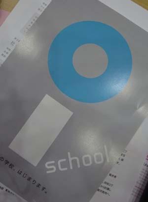 東京大学がイノベーティブな発想を持った人材を育成する i.school 開校