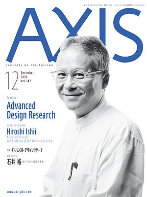AXIS142号の表紙はMITメディアラボの石井 裕 教授