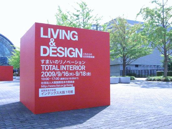 【開催終了】「LIVING & DESIGN−これからの住空間要素展−」がスタート。会期は18日(金)まで。