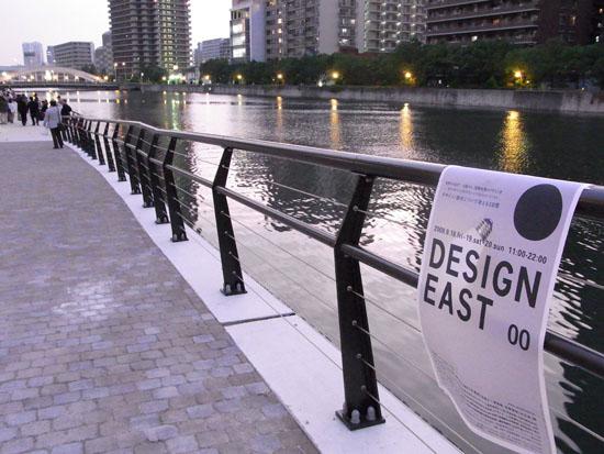 """大阪は""""デザイン""""で燃えています。「DESIGNEAST 00」"""