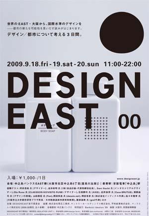 DESIGN EAST 00 デザインと都市について考える3日間