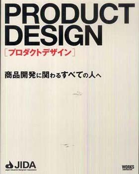 新刊案内『プロダクトデザイン』『20XXの建築原理へ』