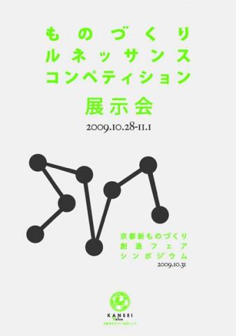 京都伝統工芸大学校で記念シンポジウム開催
