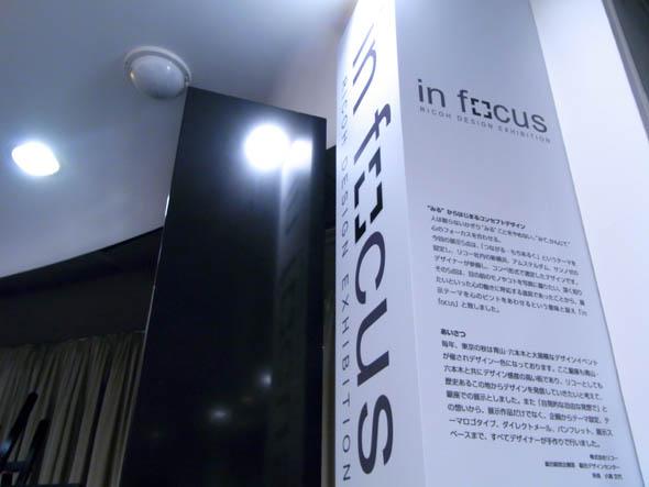 【開催終了】リコーのコンセプトデザイン展が銀座で開催中。会期は11月16日まで
