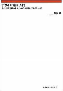 新刊案内『空間創造発想帖』『デザイン言語 入門』『MONDO DIGITAL WATCH -LED』