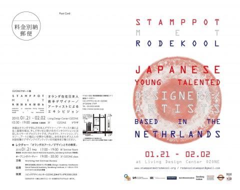 オランダ在住の若手クリエイターによる展覧会「スタンポット・メット・ローデコール」会期は1月21日〜2月2日