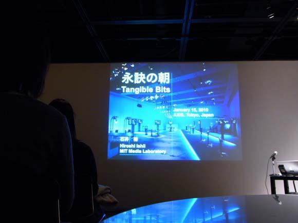 AXISフォーラム 石井 裕(MITメディアラボ 副所長・教授)講演会終了