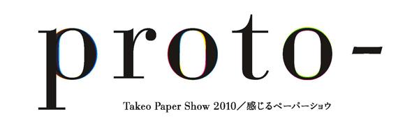 TAKEO PAPER SHOW ーー2010年のテーマは「proto-」