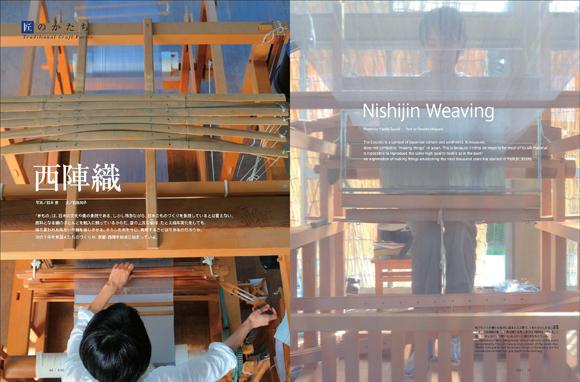 蚕の研究にまで遡った西陣織、「勝山健史 織物展」