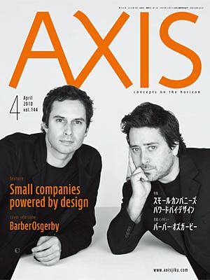 AXIS 144号発売中