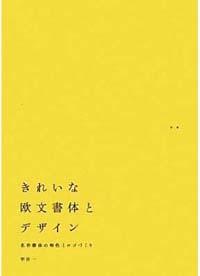 新刊案内 甲谷 一 著『きれいな欧文書体とデザイン 名作書体の特色とロゴづくり』