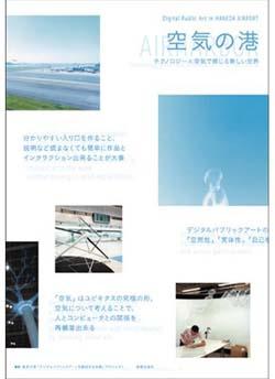 新刊案内  東京大学「デジタルパブリックアートを創出する技術」プロジェクト編著『空気の港 テクノロジ…