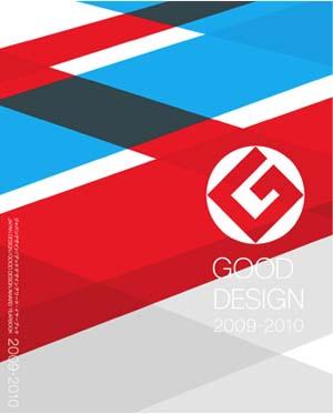 新刊案内 財団法人日本産業デザイン振興会 編『ジャパンデザイン/グッドデザインアワード・イヤーブック…