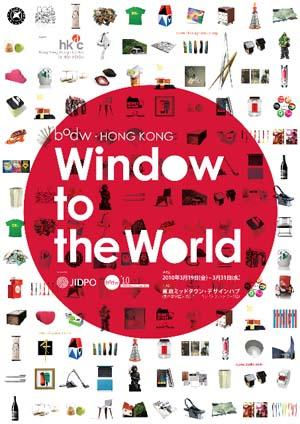 東京ミッドタウン・デザインハブ「bodw, Hong Kong : Window to the World」展