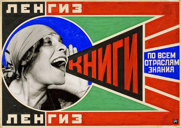 「ロトチェンコ+ステパーノワ ロシア構成主義のまなざし」展がスタート