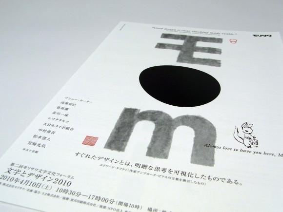 第2回モリサワ文字文化フォーラム「文字とデザイン2010」 番外編