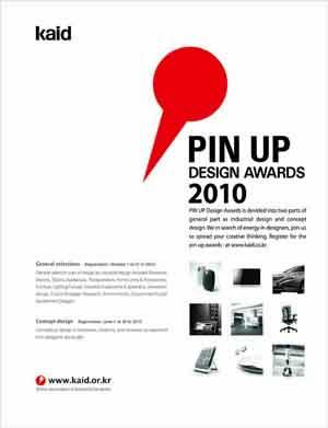 韓国インダストリアルデザイナー協会による「PIN UP デザインアワード2010」が開催