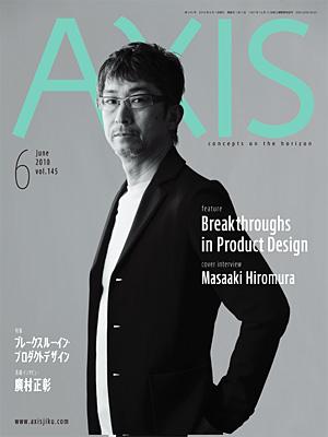 AXIS 145号 5月1日発売