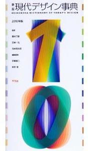 新刊案内『新版 現代デザイン事典 2010年版』