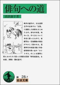 深澤直人(デザイナー)書評:高浜虚子著『俳句への道』