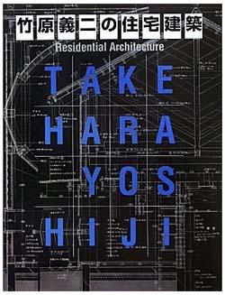 新刊案内 竹原義二著『竹原義二の住宅建築』