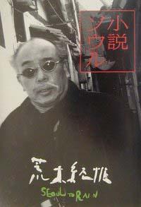 竹原あき子(デザイナー・和光大学教授)書評:荒木経惟 著『小説ソウル』