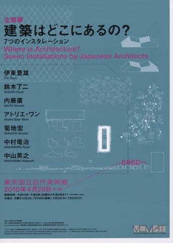 「建築はどこにあるの? 7つのインスタレーション」展が東京・国立近代美術館でスタート