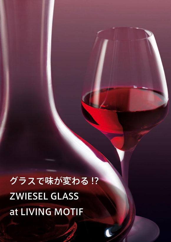 洗練を愉しむ。ワインの味を変えるZWIESELのグラスデザイン。