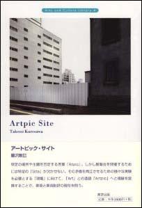 新刊案内 暮沢剛巳 著「アートピック・サイト」