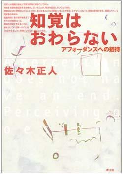 深澤直人(デザイナー)書評: 佐々木正人 著『知覚はおわらない—アフォーダンスへの招待』