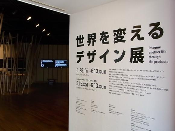 世界を変えるデザイン展、六本木の2会場で開催中です!(2)