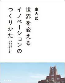 新刊案内 東京大学 i.school 編『東大式 世界を変えるイノベーションのつくりかた』
