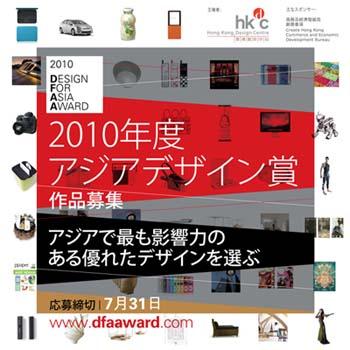 「2010年度アジアデザイン賞」作品募集中