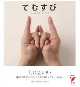 新刊案内 瀬戸けいた・なおよ(Seto)著『てむすび』ほか