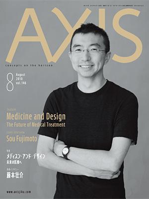 デザイン誌「AXIS」146号 発売中