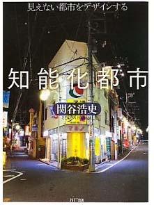 新刊案内  関谷浩史 著『知能化都市 見えない都市をデザインする』