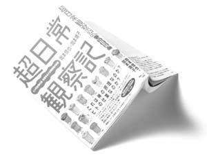 深澤直人(デザイナー)書評: 岡本信也+岡本靖子 著『超日常観察記』