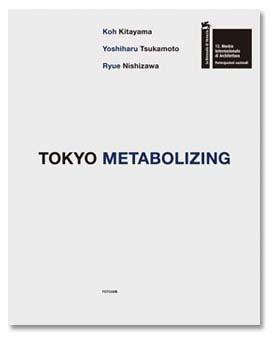 新刊案内 北山 恒、塚本由晴、西沢立衛 著『TOKYO METABOLIZING』